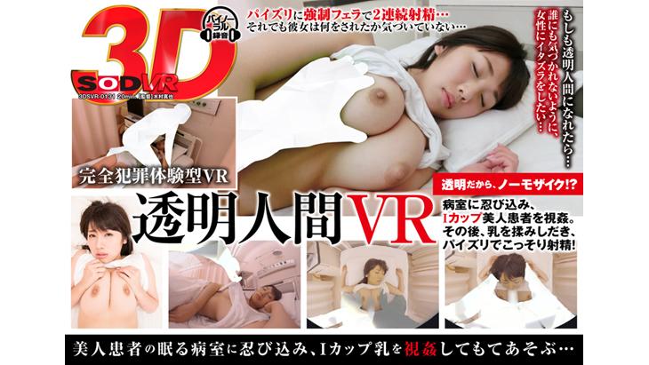 透明人間VR 病室に忍び込み、Iカップ美人患者を視姦。その後、乳を揉みしだき、パイズリでこっそり射精!