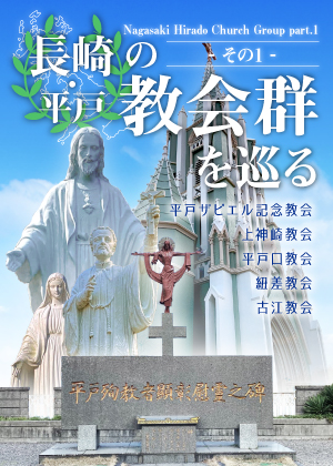VR動画:長崎・平戸の教会群を巡る - その1 - ~ Nagasaki Hirado Church Group part.1 ~
