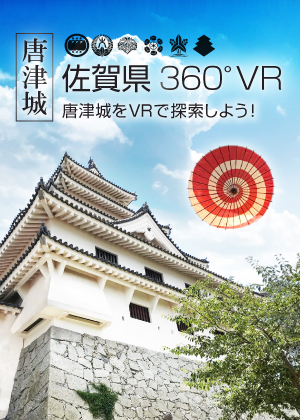VR動画:佐賀観光シリーズ 唐津城