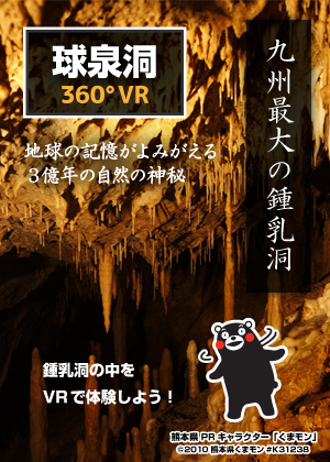 VR動画:熊本観光シリーズ第二弾 球泉洞