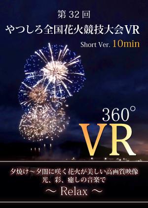 VR動画:第32回 やつしろ全国花火競技大会【Short Ver. 10min】