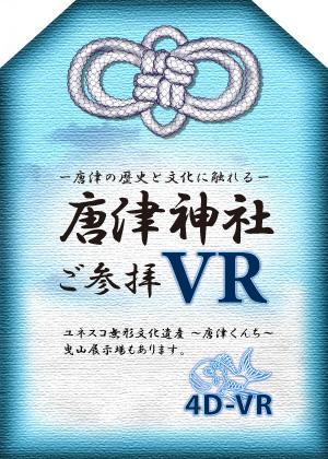 VR動画:【神】唐津神社ご参拝VR