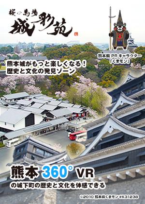 VR動画:熊本観光シリーズ 桜の馬場城彩苑
