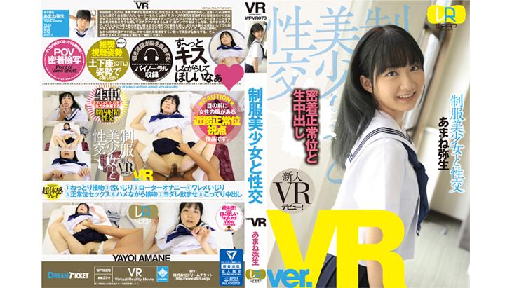 アダルトVR動画:あまね弥生 制服美少女と性交 ver.VR