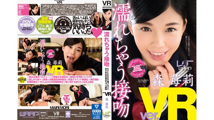 アダルトVR動画:森苺莉 濡れちゃう接吻