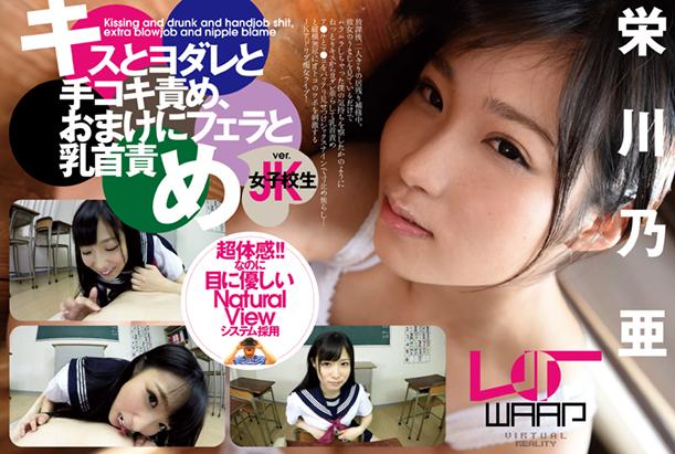 アダルトVR動画:栄川乃亜 キスとヨダレと手コキ責め、おまけにフェラと乳首責め ver女子高生