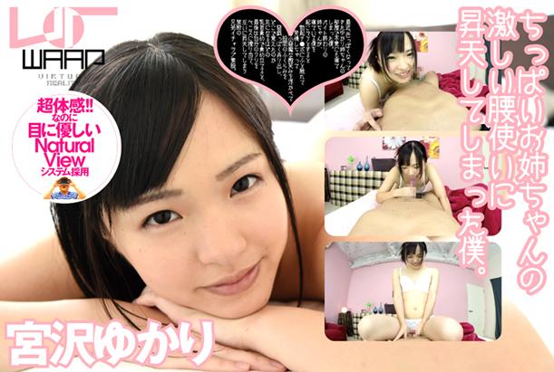 アダルトVR動画:宮沢ゆかり ちっぱいお姉ちゃんの激しい腰使いに、昇天してしまった僕。