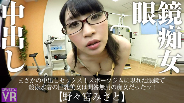 野々宮みさと:まさかの中出しセックス!スポーツジムに現れた眼鏡で競泳水着の巨乳美女は問答無用の痴女だったッ!