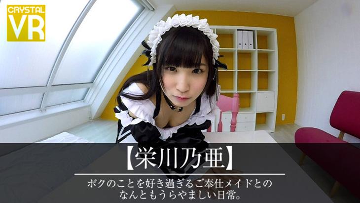 栄川乃亜:ボクのことを好き過ぎるご奉仕メイドとのなんともうらやましい日常。