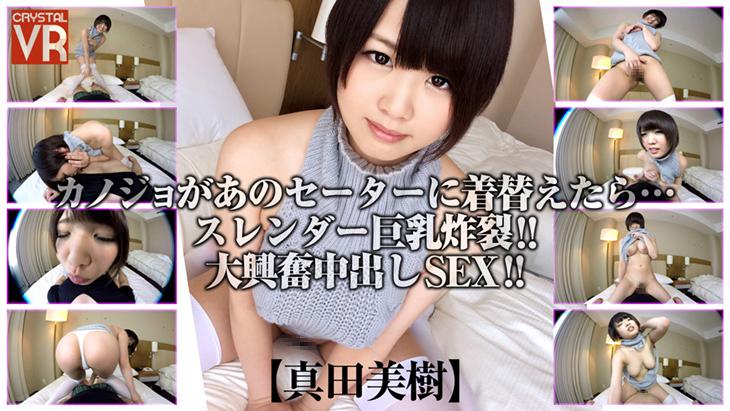 真田美樹:カノジョがあのセーターに着替えたら…スレンダー巨乳炸裂!大興奮中出しSEX!
