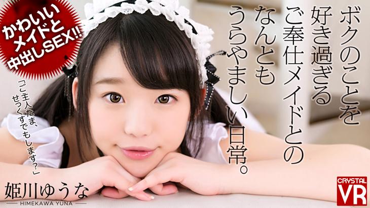 姫川ゆうな:かわいいメイドと中出しセックス!ボクのことを好き過ぎるご奉仕メイドとのなんともうらやましい日常。
