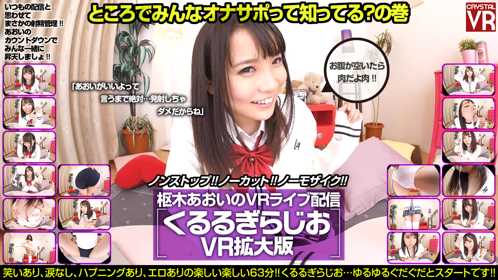 Adult VR Videos:[Standard Resolution version] VR Live stream presented to you by Aoi Kururugi