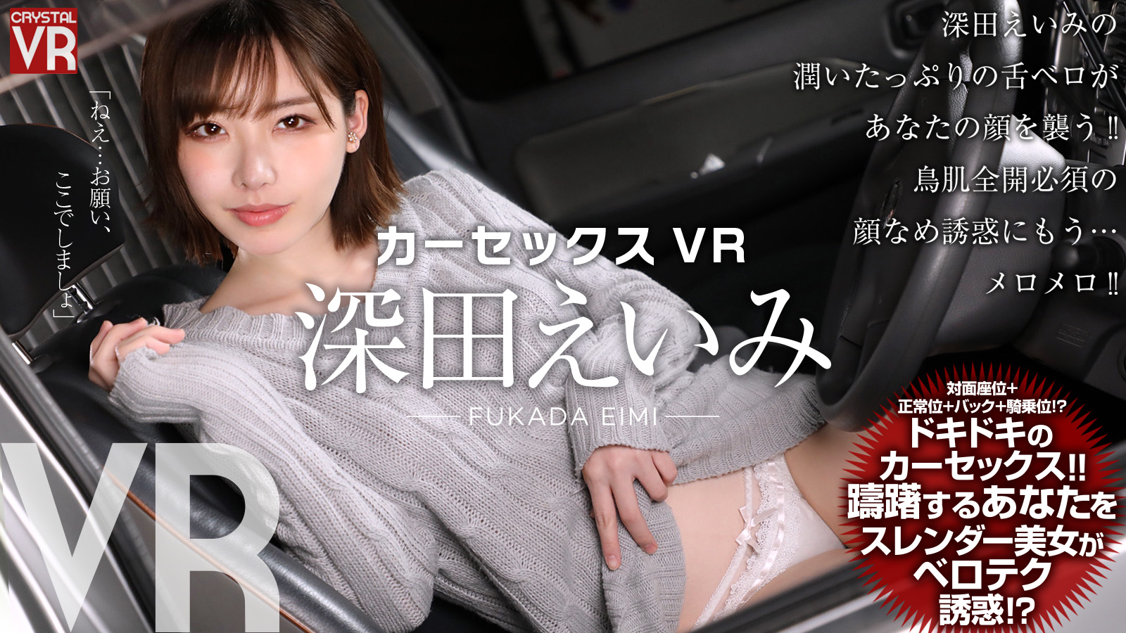 Adult VR Videos:[Standard Resolution Version] The car sex in VR! A slender beauty will tempt you with her tongue! Featuring Eimi Fukada.