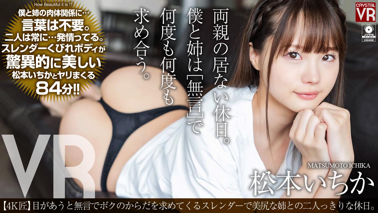 【4K匠】松本いちか 目があうと無言でボクのからだを求めてくるスレンダーで美尻な姉との二人っきりな休日。