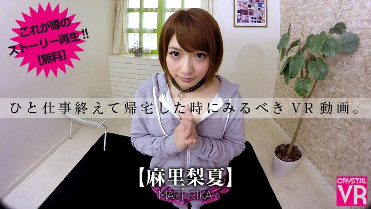【無料ストーリー再生】麻里梨夏 ひと仕事終えて帰宅した時にみるべきVR動画