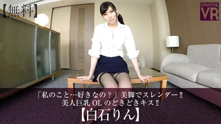 【無料】白石りん 「私のこと…好きなの?」美脚でスレンダー!!美人巨乳OLのどきどきキス!!