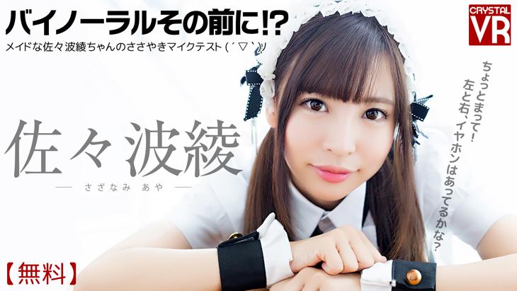 【無料】佐々波綾:バイノーラルその前に!メイドな佐々波綾ちゃんのささやきマイクテスト!