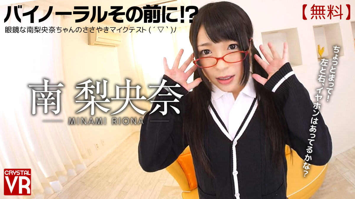 Adult VR Videos:(Free, Artisan) Before the Binaural Experience!  Riona Minami: Eyeglasses Wearing Riona-chan Sweet Nothings Mic Test!
