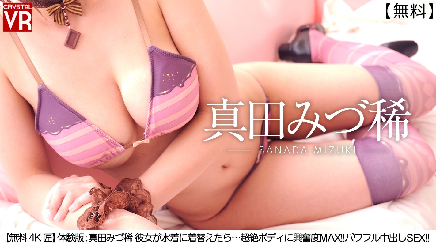 Adult VR Videos:[4K Takumi for free] Teaser Edition: If Mizuki Sanada gets changed into a swimsuit, you will be so excited by her gorgeous body! Creampie after fucking her hard!