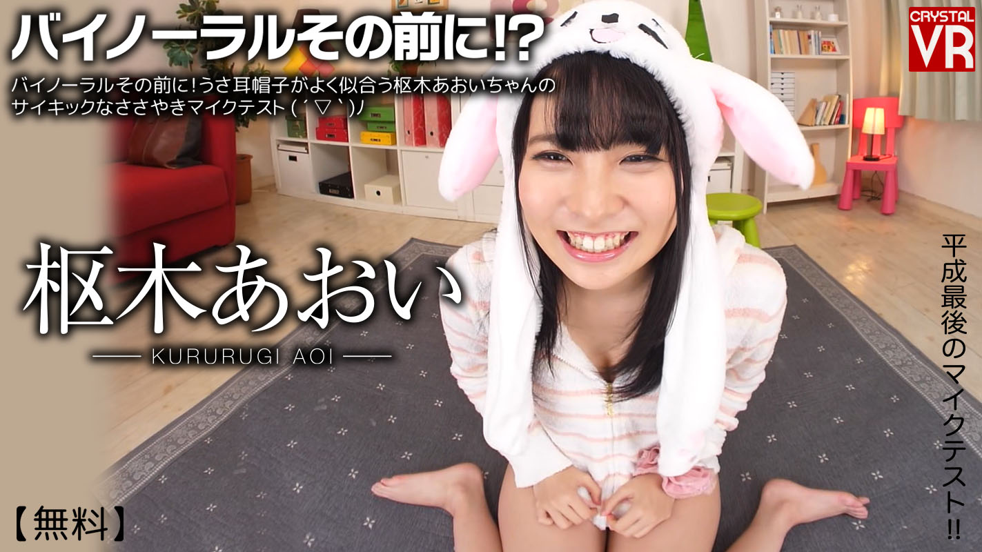 Adult VR Videos:[4K Takumi for free] Before experiencing the binaural audio! A mic test performed by Aoi Kururugi, who looks cute in her bunny hat.