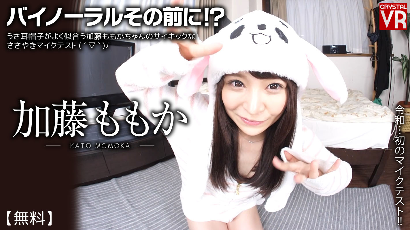 Adult VR Videos:[4K Takumi for free] Before experiencing the binaural audio! A mic test performed by Momoka Kato, who looks cute in her bunny hat.