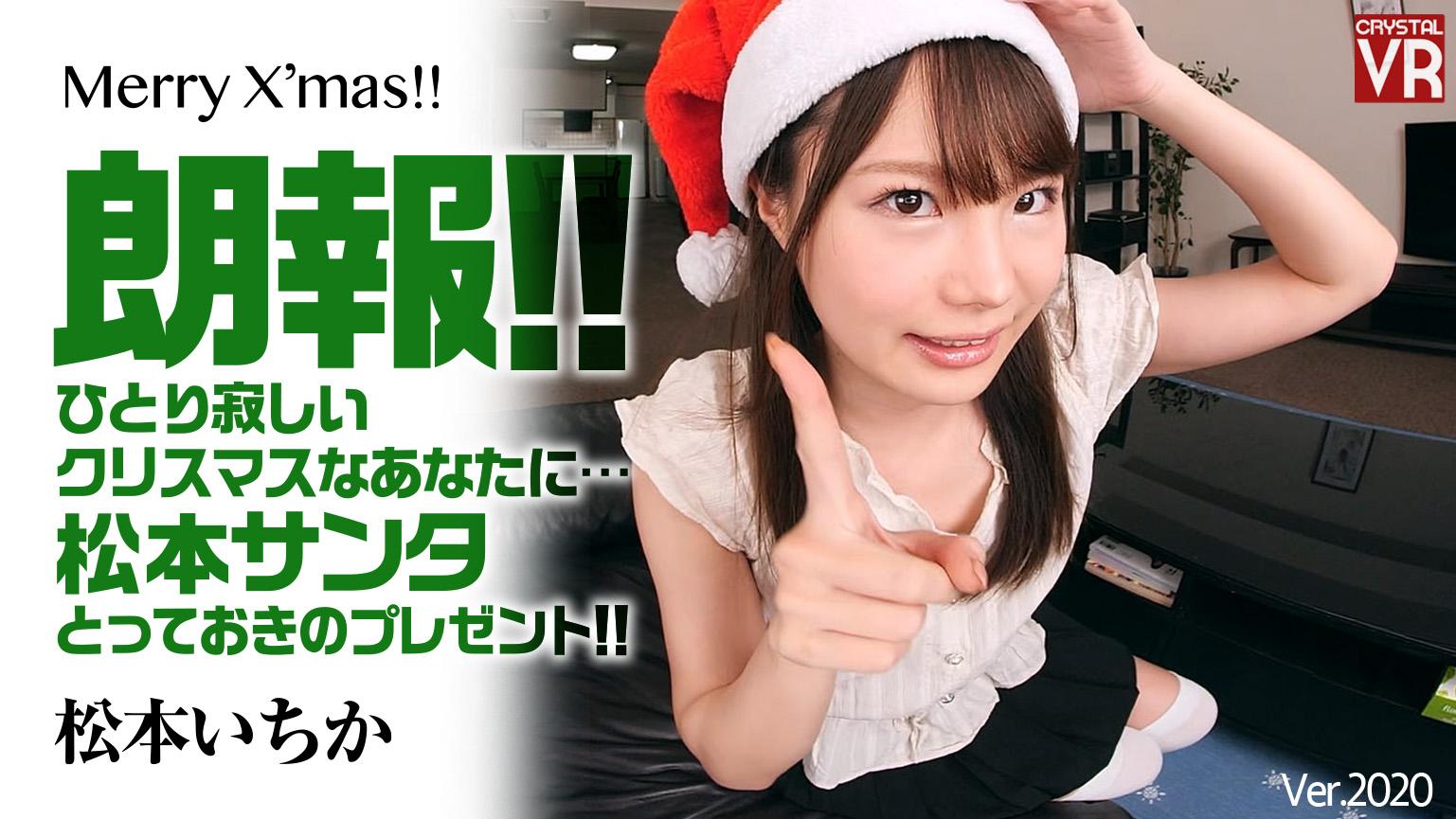 【無料 4K匠】松本いちか 朗報!ひとり寂しいクリスマスなあなたに…松本サンタがとっておきのプレゼント!