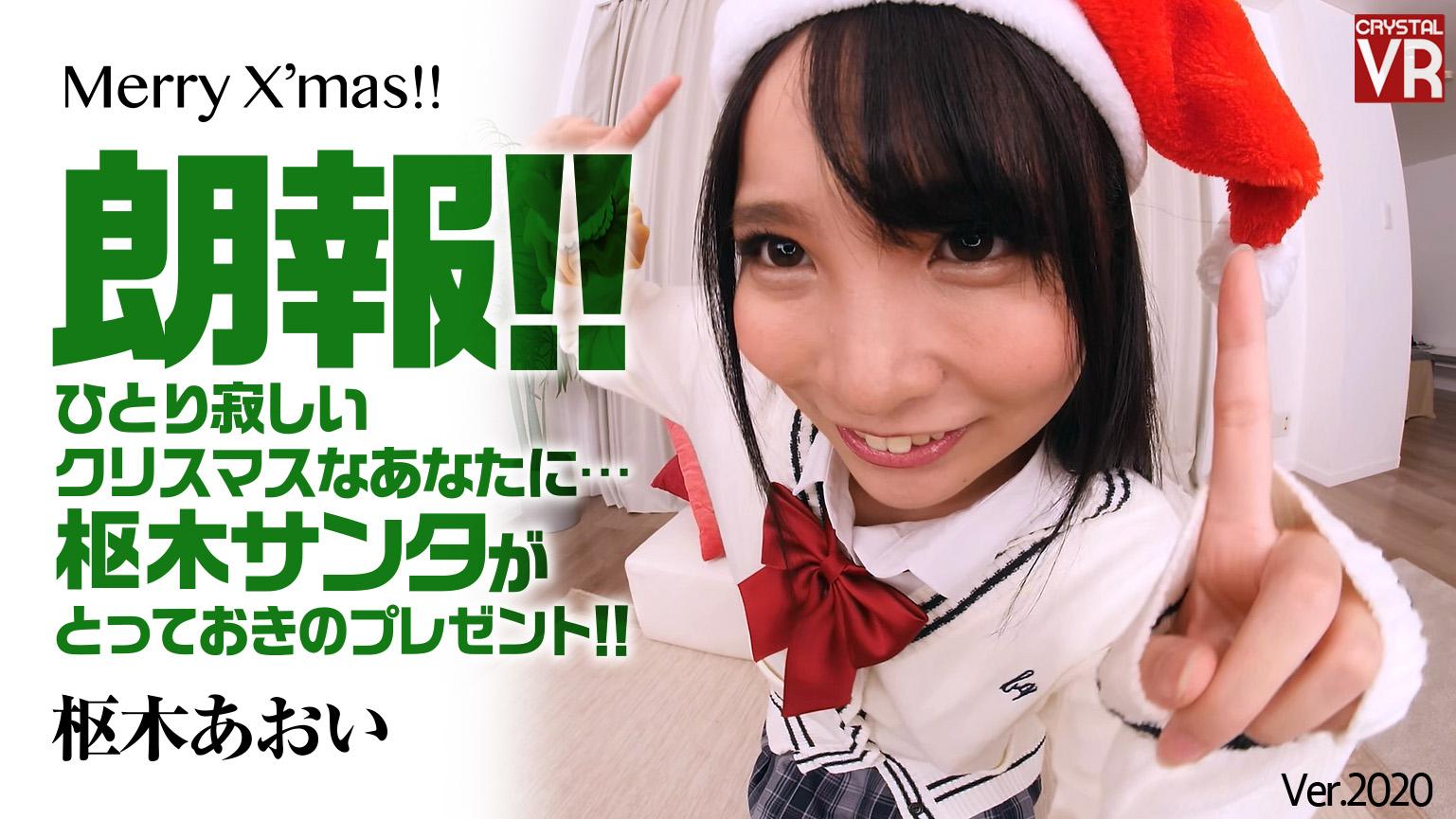 【無料 4K匠】枢木あおい 朗報!ひとり寂しいクリスマスなあなたに…枢木サンタがとっておきのプレゼント!