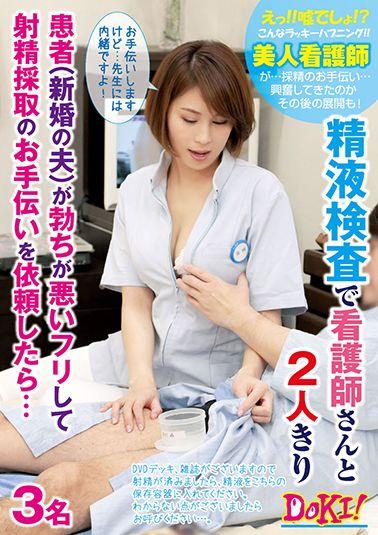 精液検査で看護師さんと2人きり 患者(新婚の夫)が勃ちが悪いフリして射精採取のお手伝いを依頼したら…