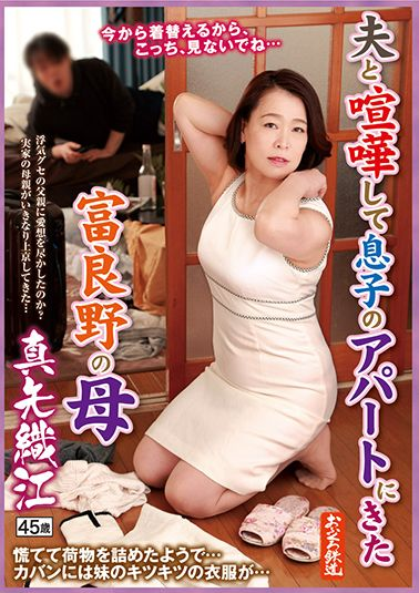 夫と喧嘩して息子のアパートにきた富良野の母 真矢織江 45歳