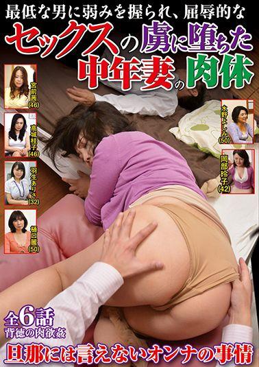 最低な男に弱みを握られ、屈辱的なセックスの虜に堕ちた中年妻の肉体