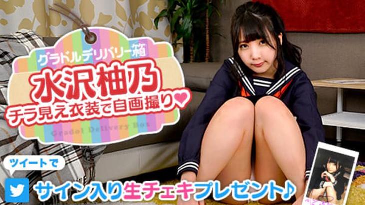 水沢柚乃 チラ見え衣装で自画撮り
