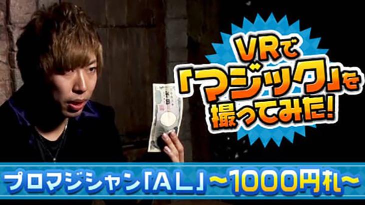 VR動画:VRで「マジック」を撮ってみた プロマジシャン「AL」 ~1000円札~