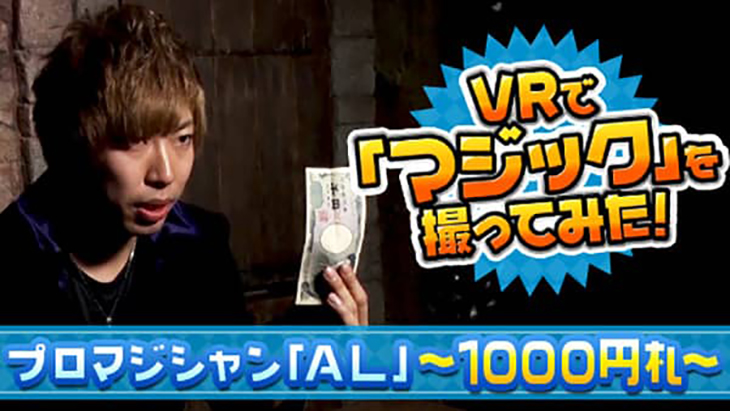 VRで「マジック」を撮ってみた プロマジシャン「AL」 ~1000円札~