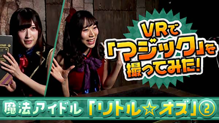 VR動画:VRで「マジック」を撮ってみた 魔法アイドル「リトル☆オズ」②