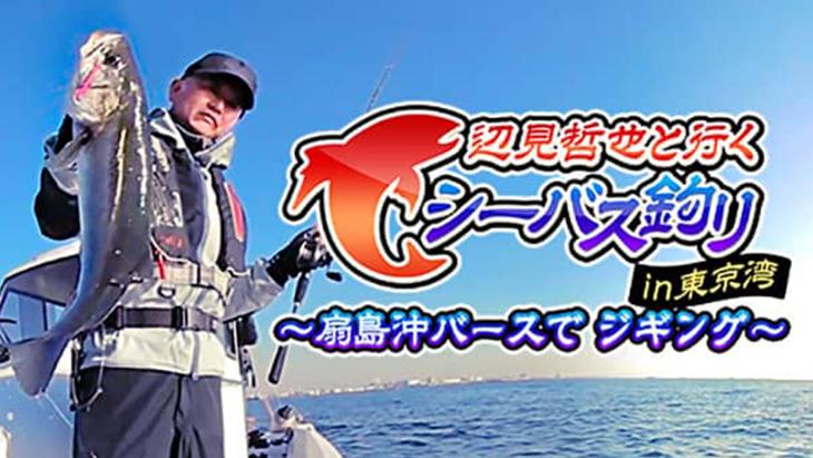 辺見哲也と行く シーバス釣り in 東京湾 ~扇島沖バースで ジギング~