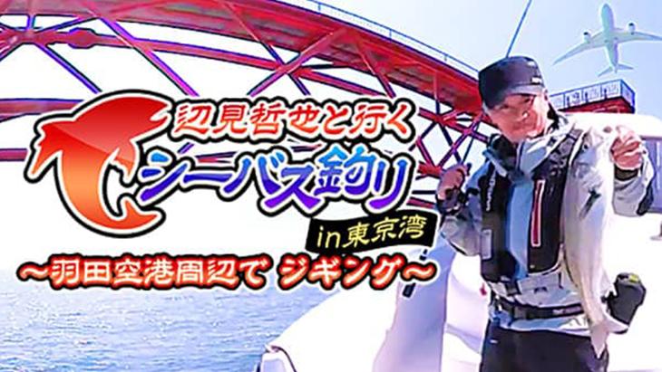 辺見哲也と行く シーバス釣り in 東京湾 ~羽田空港周辺で ジギング~
