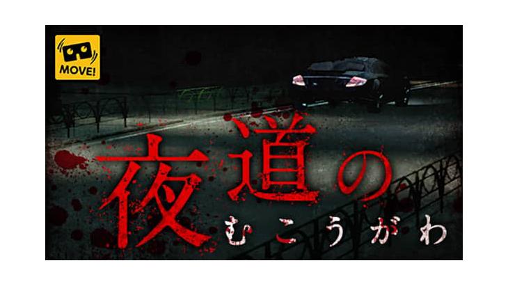 夜道のむこうがわ ~VR恐怖体験~