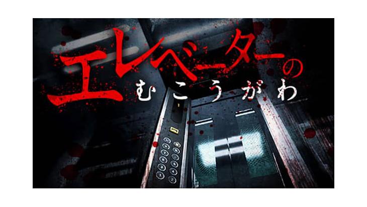 エレベーターのむこうがわ ~VR恐怖体験~