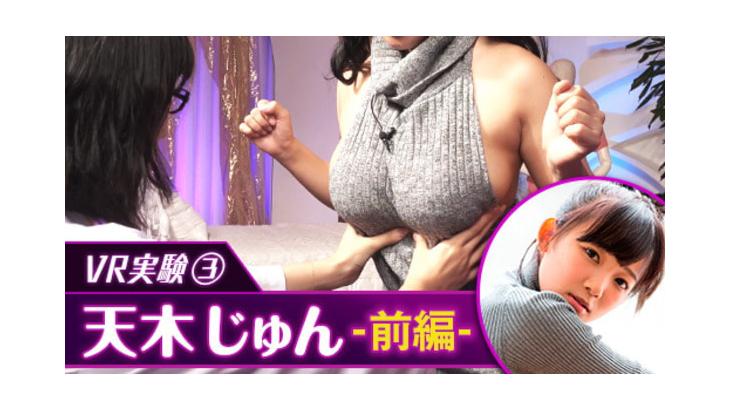 VRグラドル研究所 天木じゅん【前編】実験3