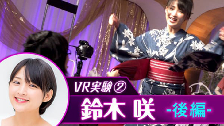 VRグラドル研究所 鈴木咲【後編】実験6