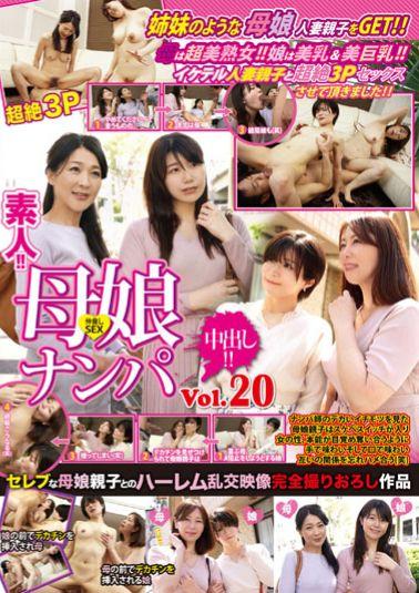素人!!母娘ナンパ中出し!!Vol 20
