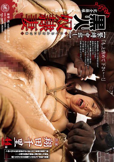 緊縛中出し 黒人奴隷妻 翔田千里 44歳 完全崩壊 巨大マラ&緊縛!! 翔田千里44歳