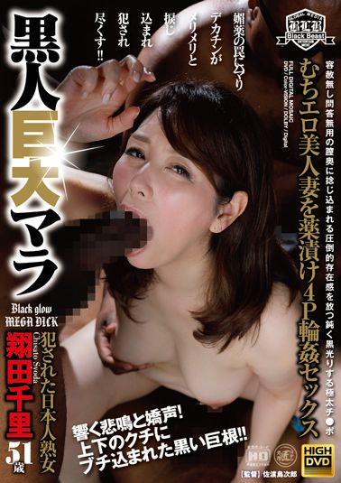黒人巨大マラ 犯された日本人熟女 むちエロ美人妻を薬漬け4P輪姦セックス