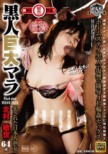黒人巨大マラ 犯された日本人熟女 ホームステイ黒人が復讐の陵辱4P輪姦セックス 【初黒人解禁作品!!】