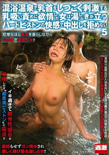 混浴温泉で乳首をしつこく刺激する乳吸い責めに欲情した女は湯しぶきが立つハードピストンの快感で中出しを拒めない5