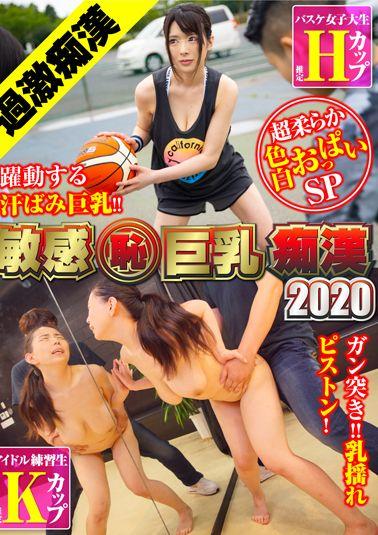 敏感(恥)巨乳痴漢2020 アイドル練習生(推定Kカップ)/バスケ女子大生(推定Hカップ)