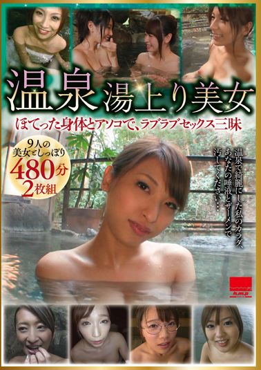 温泉湯上り美女 ほてった身体とアソコで、ラブラブセックス三昧