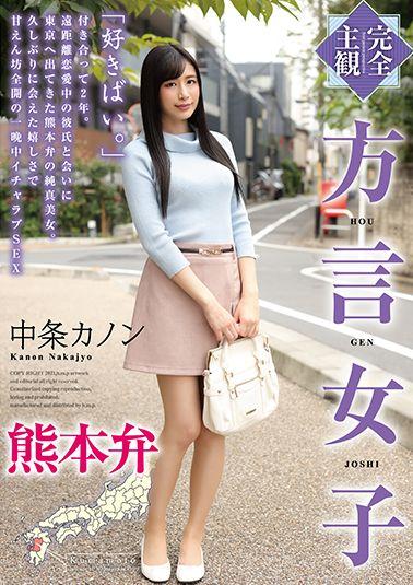 【完全主観】方言女子 熊本弁 中条カノン