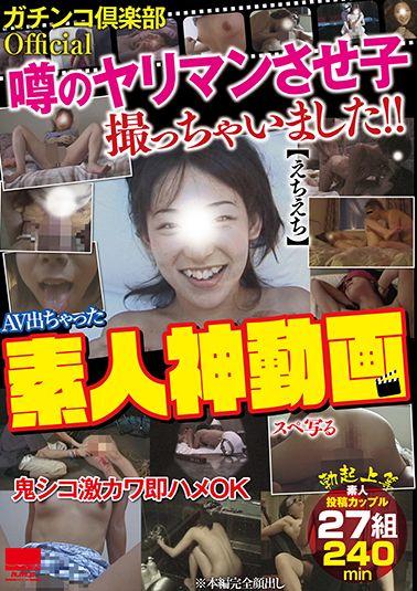 素人神動画 噂のヤリマンさせ子 撮っちゃいました!!