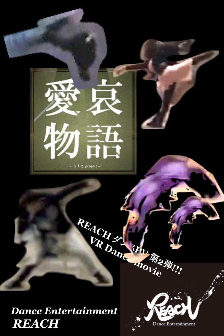 VR動画:REACH PV 第2弾! VRダンス動画「愛哀物語」